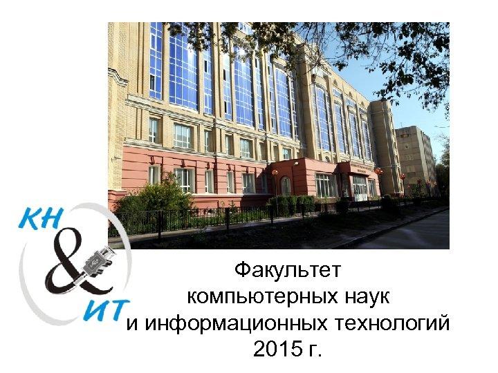 Факультет компьютерных наук и информационных технологий 2015 г.