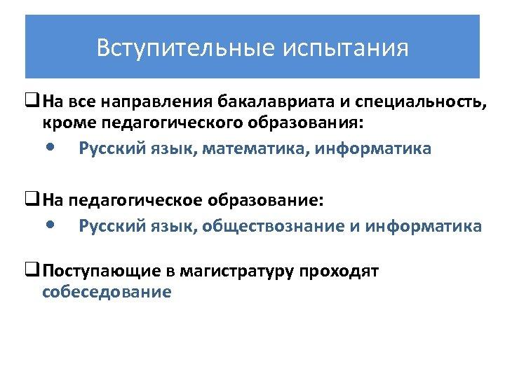 Вступительные испытания q На все направления бакалавриата и специальность, кроме педагогического образования: Русский язык,