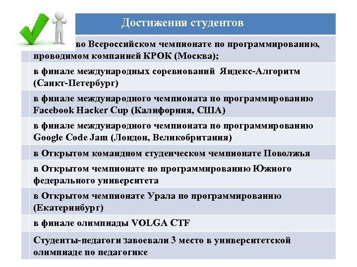 Достижения студентов во Всероссийском чемпионате по программированию, проводимом компанией КРОК (Москва); в финале международных