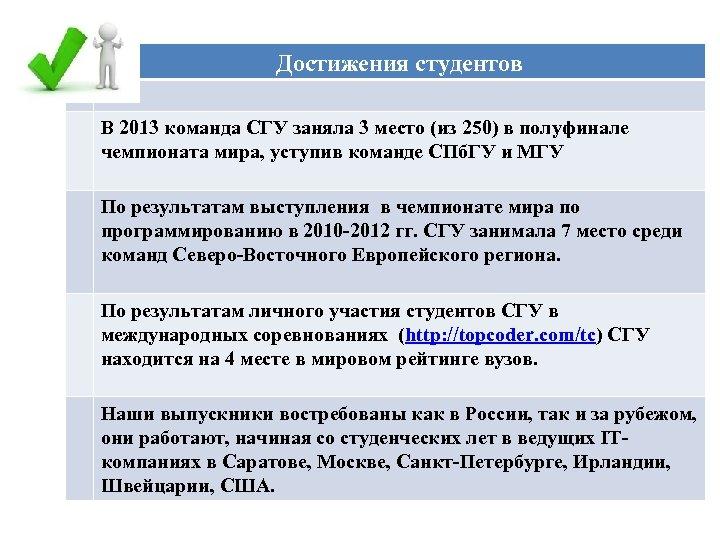 Достижения студентов В 2013 команда СГУ заняла 3 место (из 250) в полуфинале чемпионата
