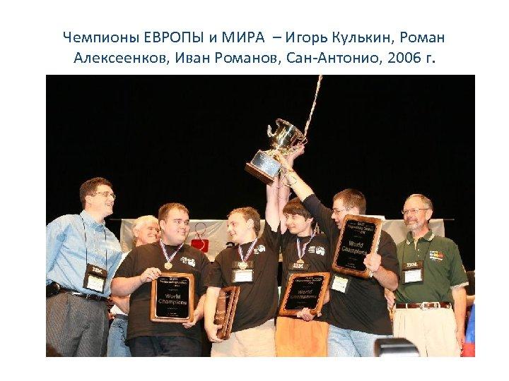 Чемпионы ЕВРОПЫ и МИРА – Игорь Кулькин, Роман Алексеенков, Иван Романов, Сан-Антонио, 2006 г.