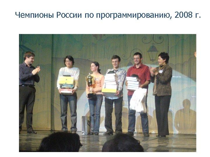 Чемпионы России по программированию, 2008 г.