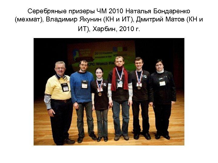 Серебряные призеры ЧМ 2010 Наталья Бондаренко (мехмат), Владимир Якунин (КН и ИТ), Дмитрий Матов