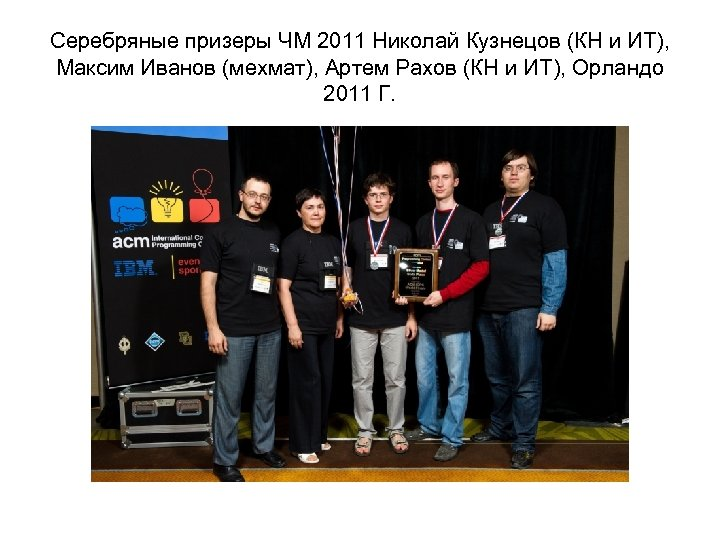 Серебряные призеры ЧМ 2011 Николай Кузнецов (КН и ИТ), Максим Иванов (мехмат), Артем Рахов