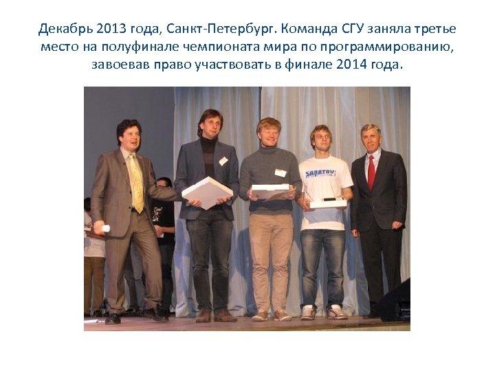 Декабрь 2013 года, Санкт-Петербург. Команда СГУ заняла третье место на полуфинале чемпионата мира по