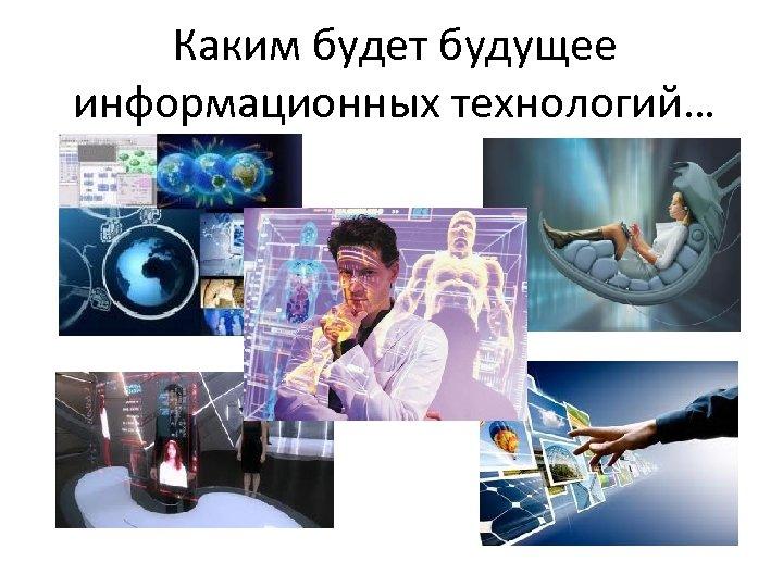 Каким будет будущее информационных технологий…