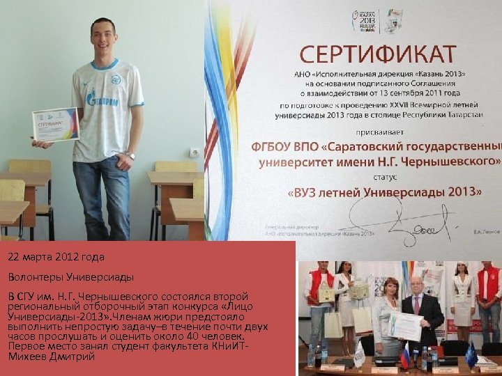22 марта 2012 года Волонтеры Универсиады В СГУ им. Н. Г. Чернышевского состоялся второй