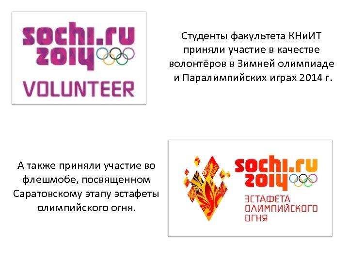 Студенты факультета КНи. ИТ приняли участие в качестве волонтёров в Зимней олимпиаде и Паралимпийских