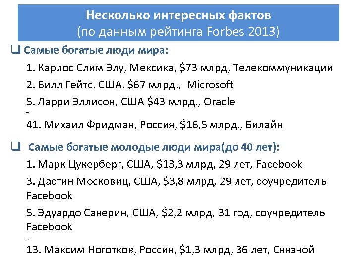 Несколько интересных фактов (по данным рейтинга Forbes 2013) q Самые богатые люди мира: 1.