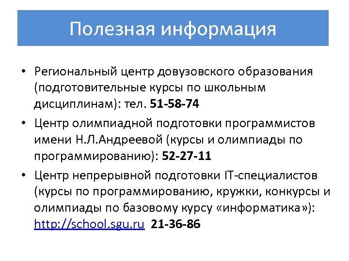 Полезная информация • Региональный центр довузовского образования (подготовительные курсы по школьным дисциплинам): тел. 51