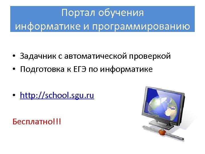 Портал обучения информатике и программированию • Задачник с автоматической проверкой • Подготовка к ЕГЭ