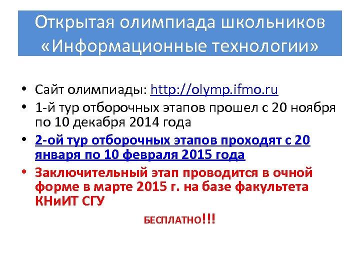Открытая олимпиада школьников «Информационные технологии» • Сайт олимпиады: http: //olymp. ifmo. ru • 1