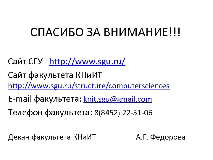 СПАСИБО ЗА ВНИМАНИЕ!!! Сайт СГУ http: //www. sgu. ru/ Сайт факультета КНи. ИТ http: