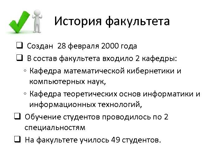 История факультета q Создан 28 февраля 2000 года q В состав факультета входило 2