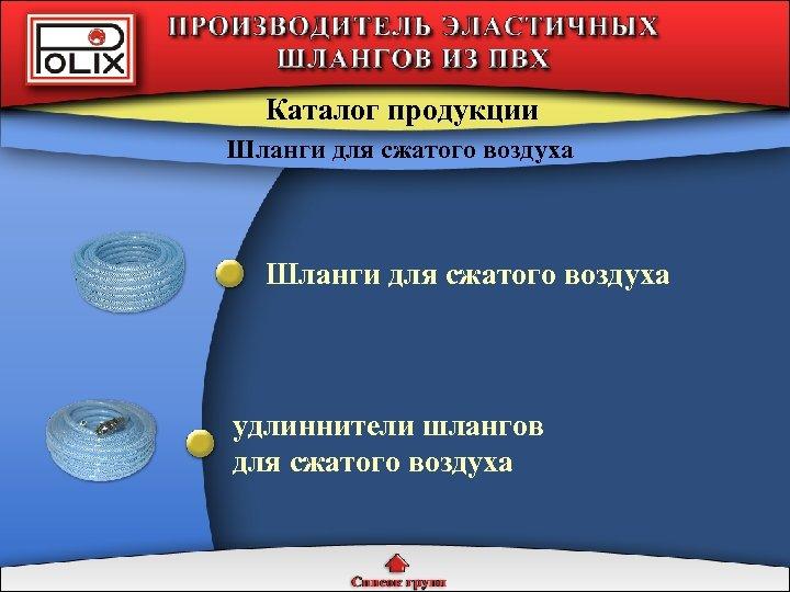 Каталог продукции Шланги для сжатого воздуха удлиннители шлангов для сжатого воздуха