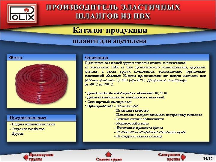 Каталог продукции шланги для ацетилена Фото: Описание: Представителем данной группы являются шланги, изготовленные из