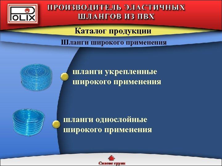 Каталог продукции Шланги широкого применения шланги укрепленные широкого применения шланги однослойные широкого применения