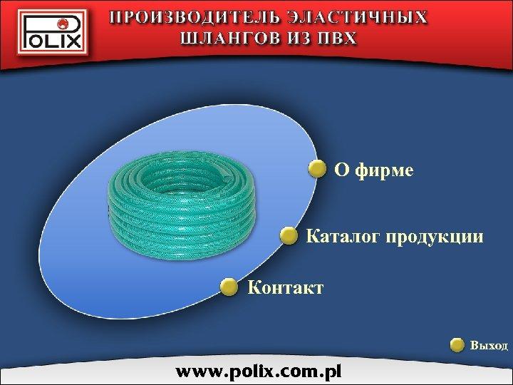 О фирме Каталог продукции Контакт Выход www. polix. com. pl