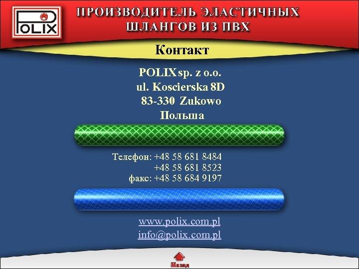 Контакт POLIX sp. z o. o. ul. Koscierska 8 D 83 -330 Zukowo Польша