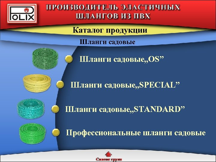 """Каталог продукции Шланги садовые""""OS"""" Шланги садовые""""SPECIAL"""" Шланги садовые""""STANDARD"""" Профессиональные шланги садовые"""