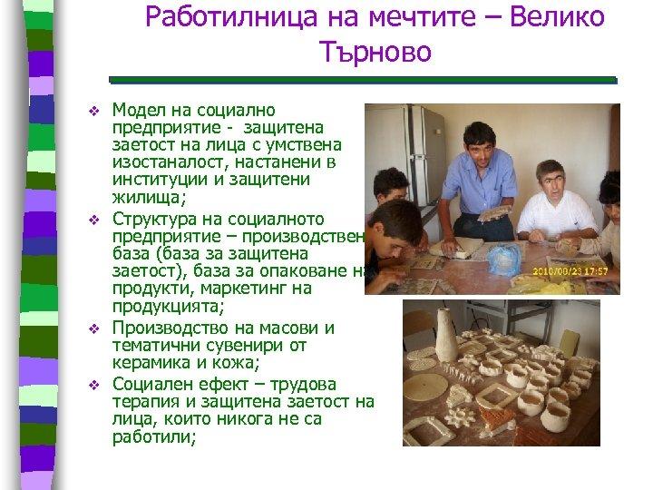 Работилница на мечтите – Велико Търново v v Модел на социално предприятие - защитена