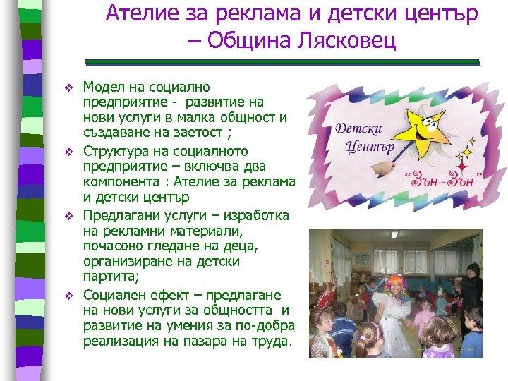 Ателие за реклама и детски център – Община Лясковец v v Модел на социално