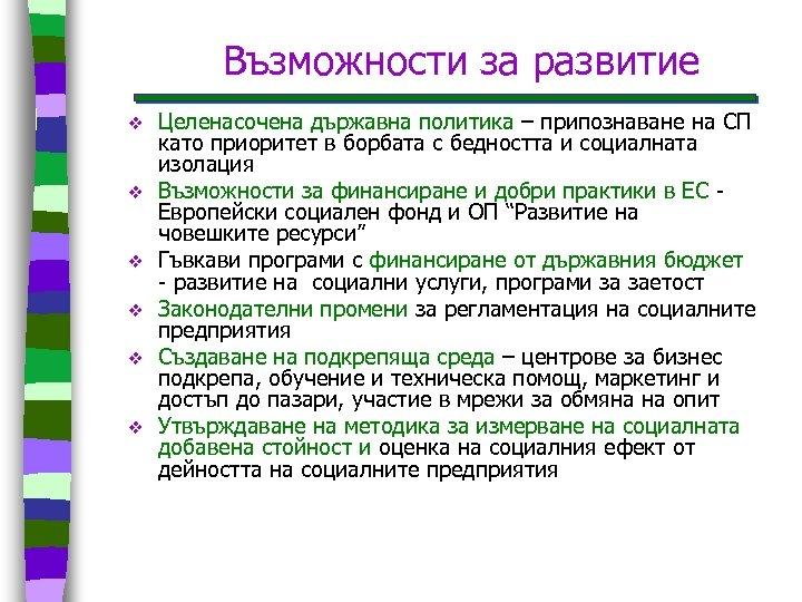 Възможности за развитие v v v Целенасочена държавна политика – припознаване на СП като