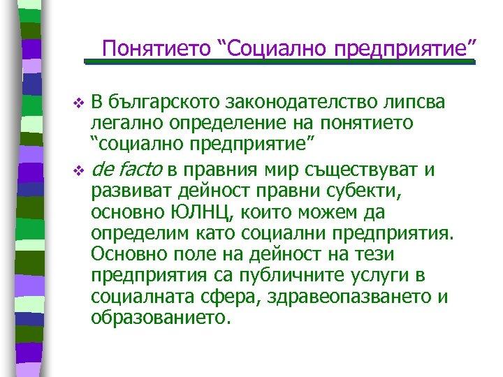 """Понятието """"Социално предприятие"""" В българското законодателство липсва легално определение на понятието """"социално предприятие"""" v"""