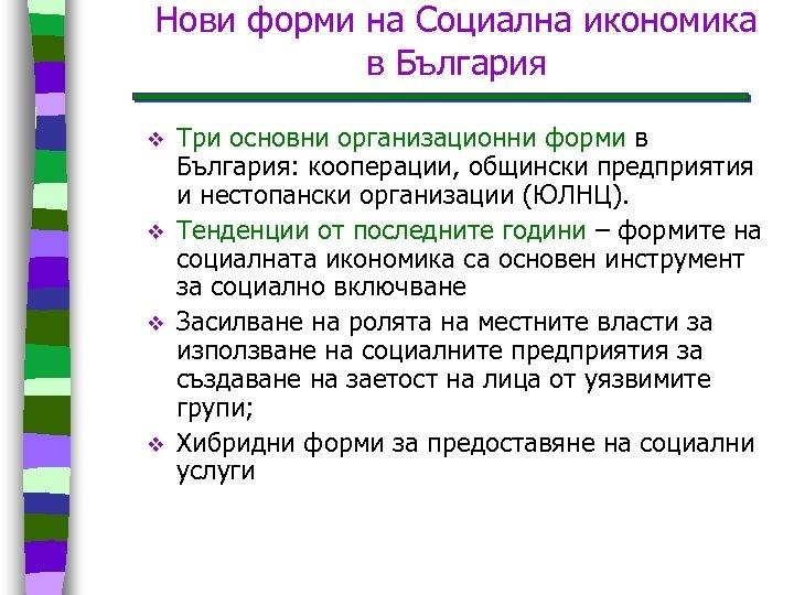 Нови форми на Социална икономика в България v v Три основни организационни форми в