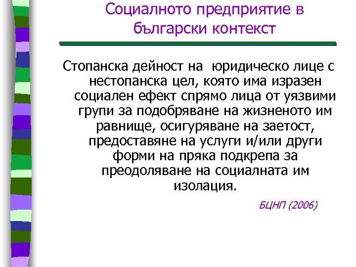 Социалното предприятие в български контекст Стопанска дейност на юридическо лице с нестопанска цел, която