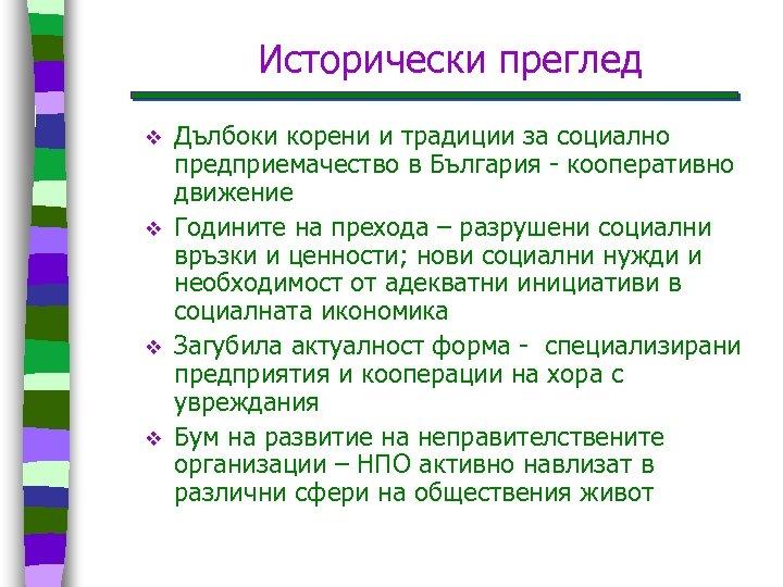 Исторически преглед v v Дълбоки корени и традиции за социално предприемачество в България -