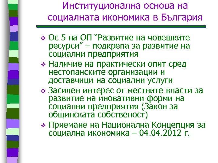 """Институционална основа на социалната икономика в България Ос 5 на ОП """"Развитие на човешките"""