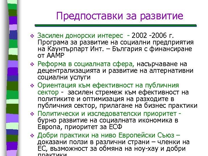 Предпоставки за развитие v v v Засилен донорски интерес - 2002 -2006 г. Програма