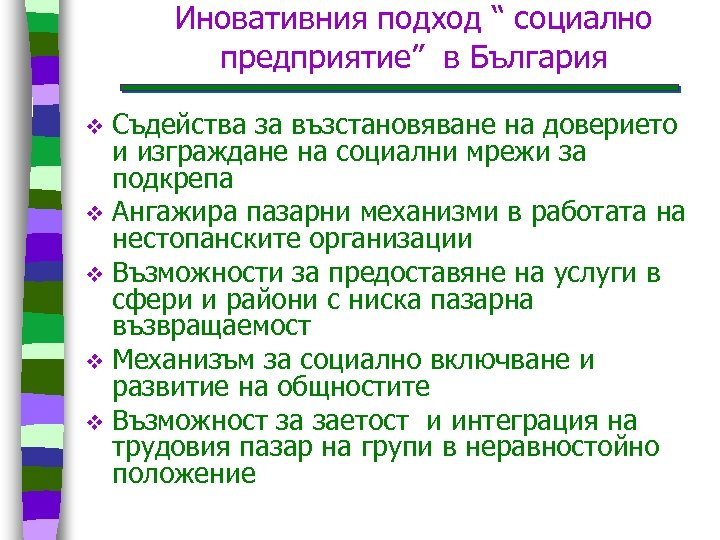 """Иновативния подход """" социално предприятие"""" в България Съдейства за възстановяване на доверието и изграждане"""