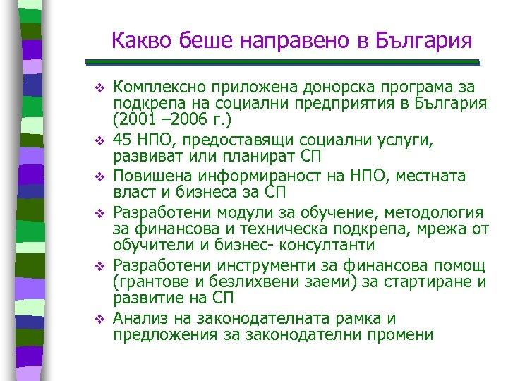 Какво беше направено в България v v v Комплексно приложена донорска програма за подкрепа