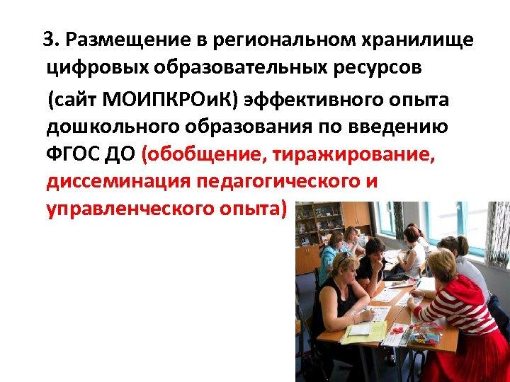 3. Размещение в региональном хранилище цифровых образовательных ресурсов (сайт МОИПКРОи. К) эффективного опыта