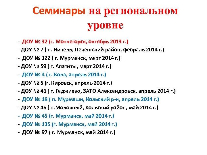 Семинары на региональном уровне - ДОУ № 32 (г. Мончегорск, октябрь 2013 г. )