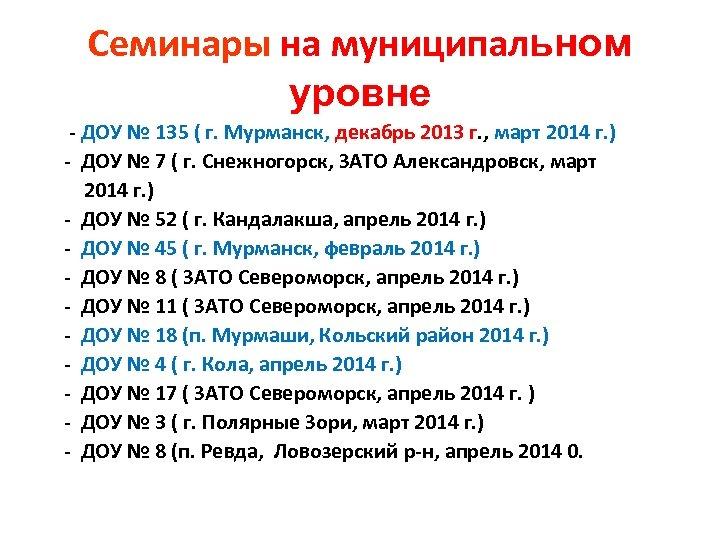 Семинары на муниципальном уровне - ДОУ № 135 ( г. Мурманск, декабрь 2013 г.