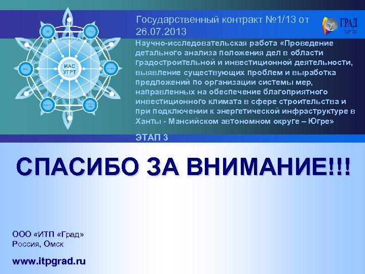 Государственный контракт № 1/13 от 26. 07. 2013 Научно-исследовательская работа «Проведение детального анализа положения
