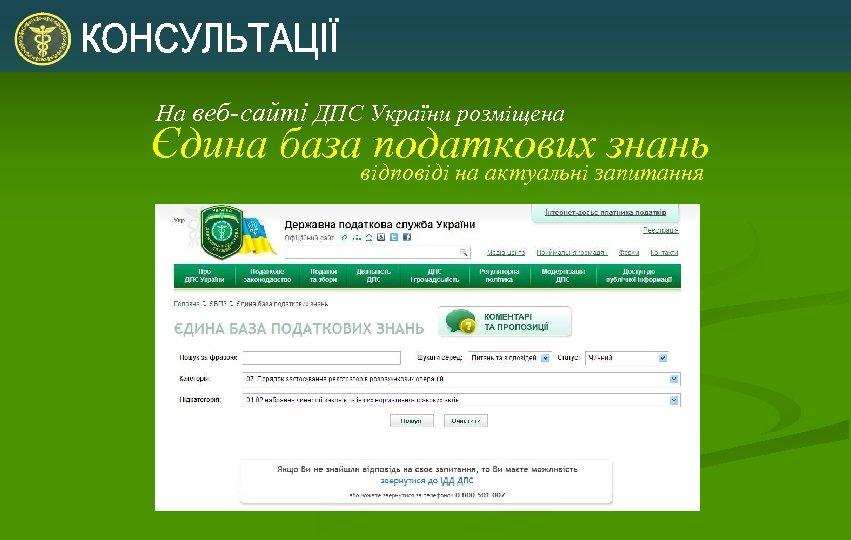 На веб-сайті ДПС України розміщена Єдина база податкових знань відповіді на актуальні запитання