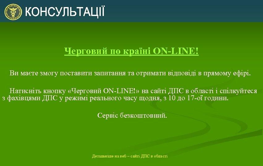 Черговий по країні ON-LINE! Ви маєте змогу поставити запитання та отримати відповіді в прямому