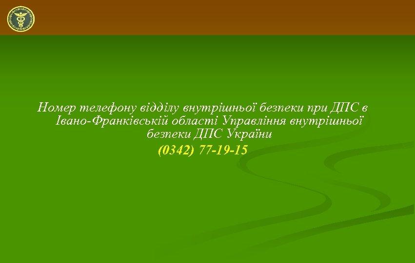 Номер телефону відділу внутрішньої безпеки при ДПС в Івано-Франківській області Управління внутрішньої безпеки ДПС
