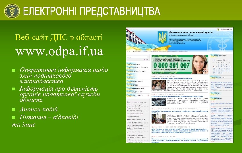 Веб-сайт ДПС в області www. odpa. if. ua Оперативна інформація щодо змін податкового законодавства