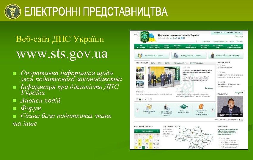 Веб-сайт ДПС України www. sts. gov. ua Оперативна інформація щодо змін податкового законодавства n