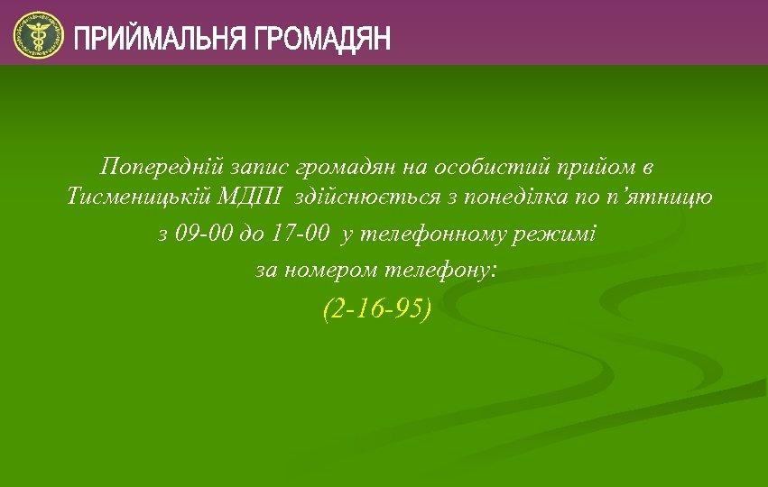 Попередній запис громадян на особистий прийом в Тисменицькій МДПІ здійснюється з понеділка по п'ятницю
