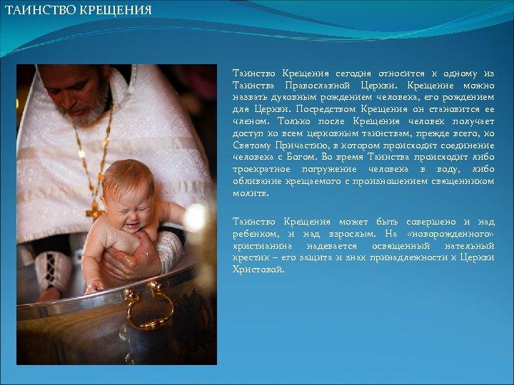ТАИНСТВО КРЕЩЕНИЯ Таинство Крещения сегодня относится к одному из Таинства Православной Церкви. Крещение можно
