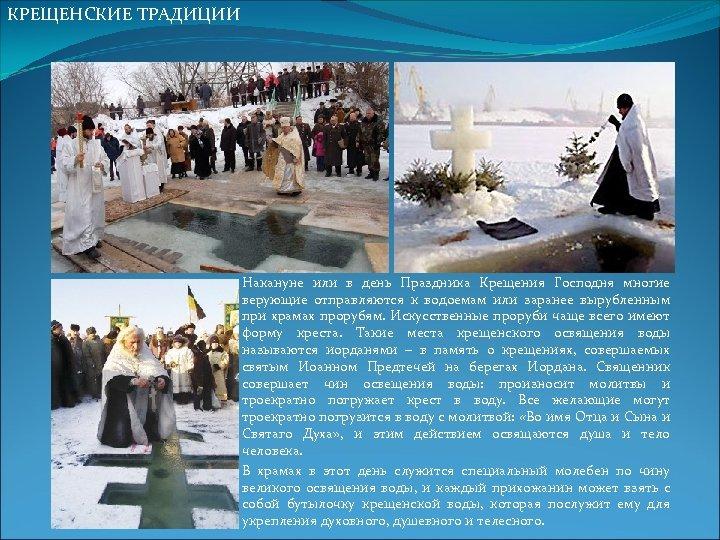 КРЕЩЕНСКИЕ ТРАДИЦИИ Накануне или в день Праздника Крещения Господня многие верующие отправляются к водоемам