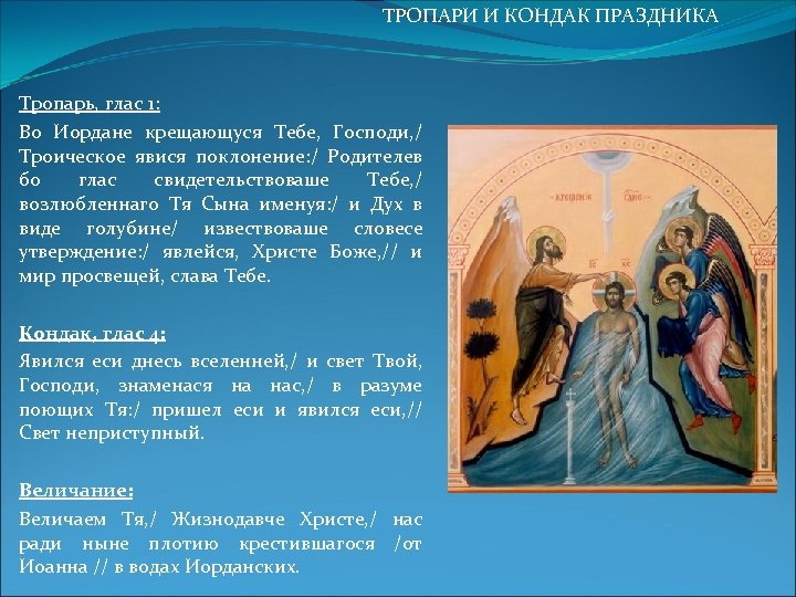 ТРОПАРИ И КОНДАК ПРАЗДНИКА Тропарь, глас 1: Во Иордане крещающуся Тебе, Господи, / Троическое