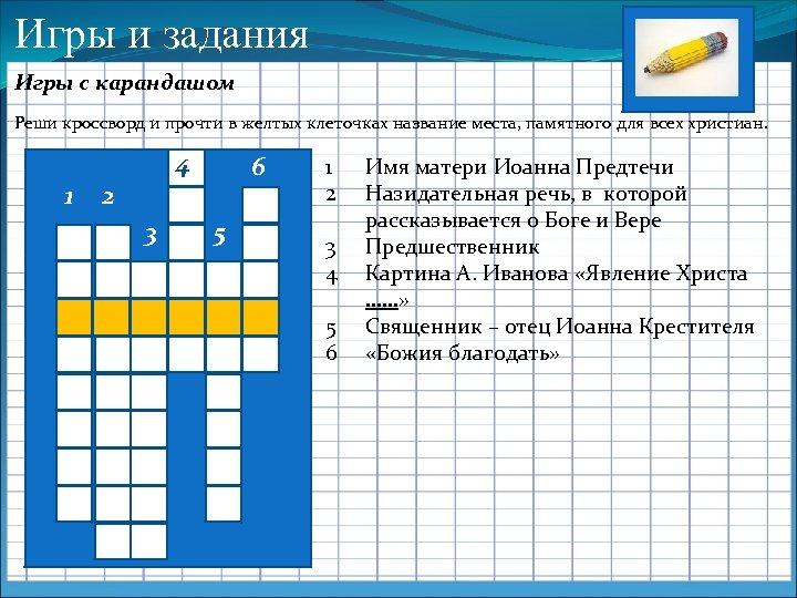 Игры и задания Игры с карандашом Реши кроссворд и прочти в желтых клеточках название
