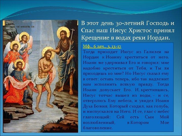 В этот день 30 -летний Господь и Спас наш Иисус Христос принял Крещение в